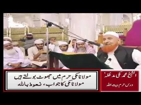 Sheikh Mohammed Makki sb الشیخ محمد مکی مدظلہ جھوٹ نہیں بولتے