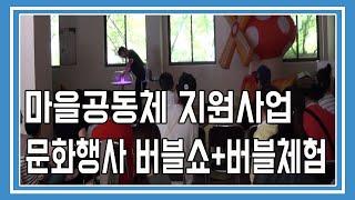 [공연섭외] 아파트주민들과 함께하는 마을축제 공동체 활…