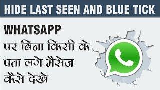 Whatsapp पर बिना किसी के पता लगे मैसेज पढ लो | Hide Last Seen & Blue Ticks😎