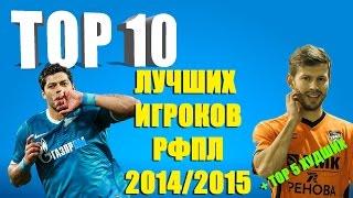 ТОП 10 лучших игроков РФПЛ 2014/2015(Кто в этом году в РФПЛ был Томасом Мюллером, а кто - Криштиану Роналду? Выбираем лучших игроков сезона!, 2015-05-29T09:08:58.000Z)