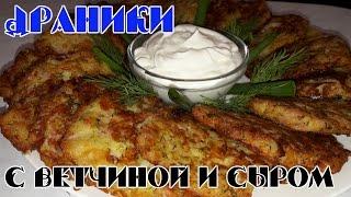 Картофельные ДРАНИКИ  С ветчиной, сыром и зеленью!