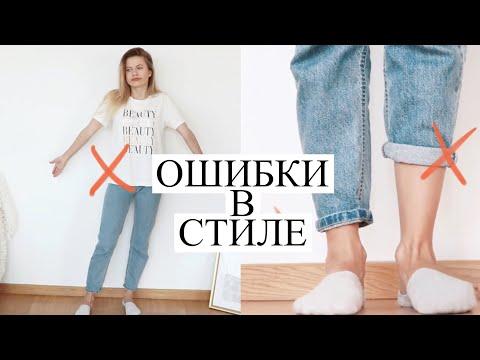 ТРЮКИ 😱 Как Сочетать Одежду и Быть Стильной?
