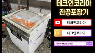 테크인코리아 진공포장기- 당근 진공포장하는 영상