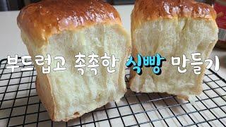 베닉스반죽기로 부드럽고 쫄깃한 식빵 만들기♡bread