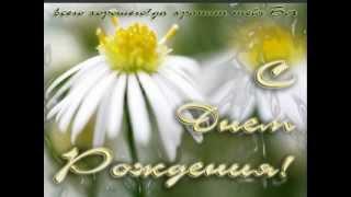 Христианские поздравления с днём рождения(Подготовил на день рождения папе :) Музыка: http://yadi.sk/d/zOvV0q7M7moG0 (Владимир Ятковский) Все песни В.Ятковского:..., 2013-03-15T17:40:04.000Z)