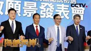 《海峡两岸》 20190907  CCTV中文国际