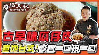 【肥大叔】一鍋吃三天!道地台式「古早味瓜仔肉」!令人懷念的好味道,肉燥鹹香一口接一口