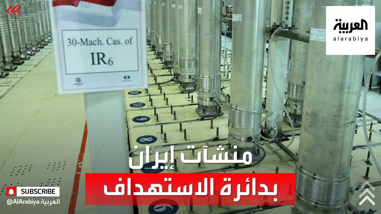 استهداف مركز لإنتاج أجهزة الطرد المركزي الحديثة في إيران.. كيف حدث؟  - نشر قبل 6 ساعة