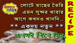 লোটে মাছের এক অভিনব রেসিপি | Easy Recipe in Bengali
