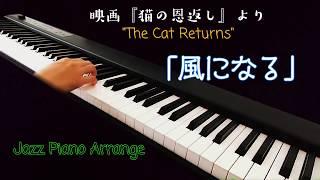 スタジオジブリ『猫の恩返し』より 主題歌「風になる」 つじあやのさんの楽曲を スイングジャズピアノにアレンジしました。 他演奏はこちら...