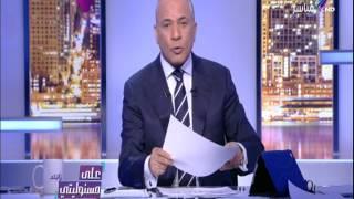 فيديو.. أحمد موسى: حذفت من