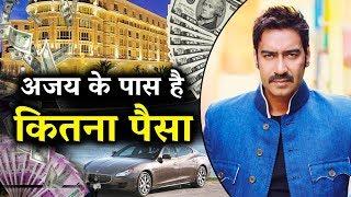 Ajay devgn के पास है कितना पैसा - bollywood के singham