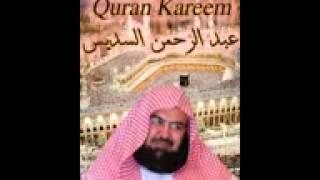 الحزب 60 الأعلى بصوت القارئ عبد الرحمن السديس