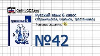 Задание № 42 - Русский язык 6 класс (Ладыженская, Баранов, Тростенцова)