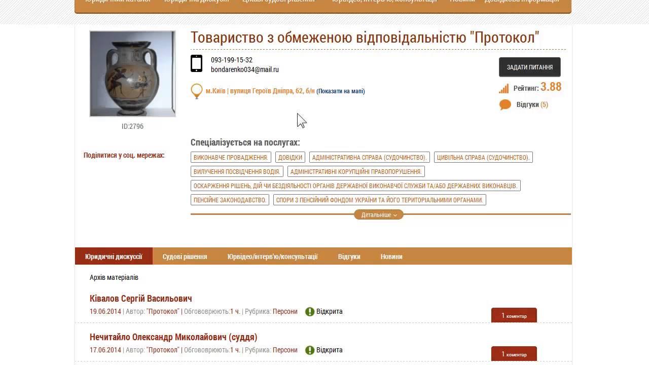 сайты бесплатных юридических консультаций украины