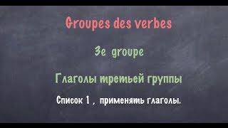 Урок французского языка. 3 группа Список 1 Применять
