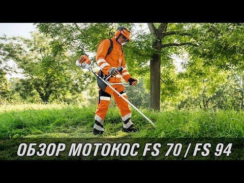 Мотокосы STIHL FS 70, FS 94