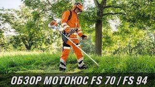 видео Бензокоса STIHL FS 94 C-E