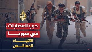 الاتجاه المعاكس- ألم يحن الوقت لحرب العصابات في سوريا؟