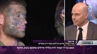 ראיון בעקבות חקירת חיילים לאחר מצבע צוק איתן   ערוץ 20