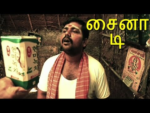 China Tea | சைனா டி | New Tamil Short Film | Starring : Kaali Venkat Comedy |