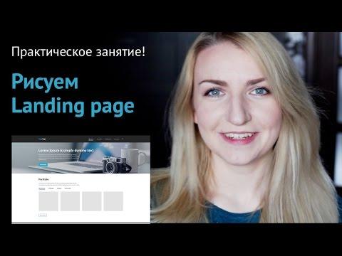 Уроки веб-дизайна. Практическое занятие #1. Рисуем Landing Page.