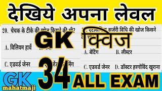 GK quiz - 34 | general knowledge in Hindi | gk all exam | railway exam gk