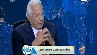 أحمد عكاشة: 70% من حالات الإنتحار فى العالم سببها الاكتئاب