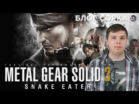 Обзор Metal Gear Solid 3: Snake Eater - лучшая глава MGS [Блог Сорка]