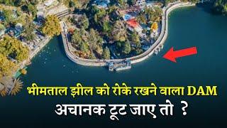 अगर भीमताल डैम अचानक टूट जाये तो ? - What if Bhimtal dam suddenly breaks down ?