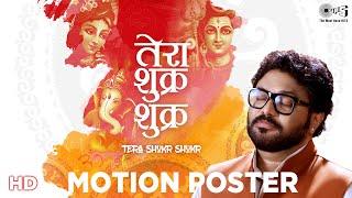 Tera Shukr Shukr {MOTION POSTER} Babul Supriyo | Anu Malik | Sameer Anjaan | New Devotional Song