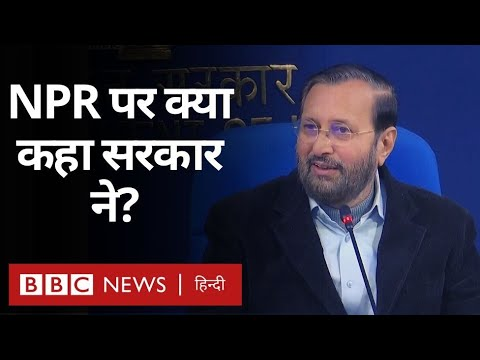 NPR और Census पर क्या बोले केंद्रीय मंत्री Prakash Javadekar (BBC Hindi)