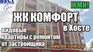 Недвижимость в Хосте: ЖК Комфорт Сочи (Хоста) - квартиры с ремонтом под ключ(, 2016-11-28T18:26:16.000Z)