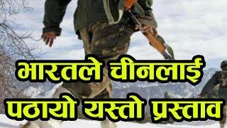 अब, के गर्लान् चीन ? भारतले पठायो यस्तो प्रस्ताव ! India-Chine-War