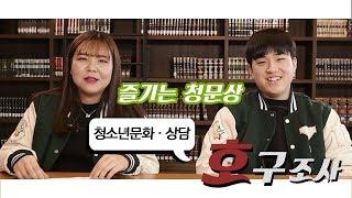 호서대 식구조사 청소년문화상담학과 │ 학과 소개 │ 현…