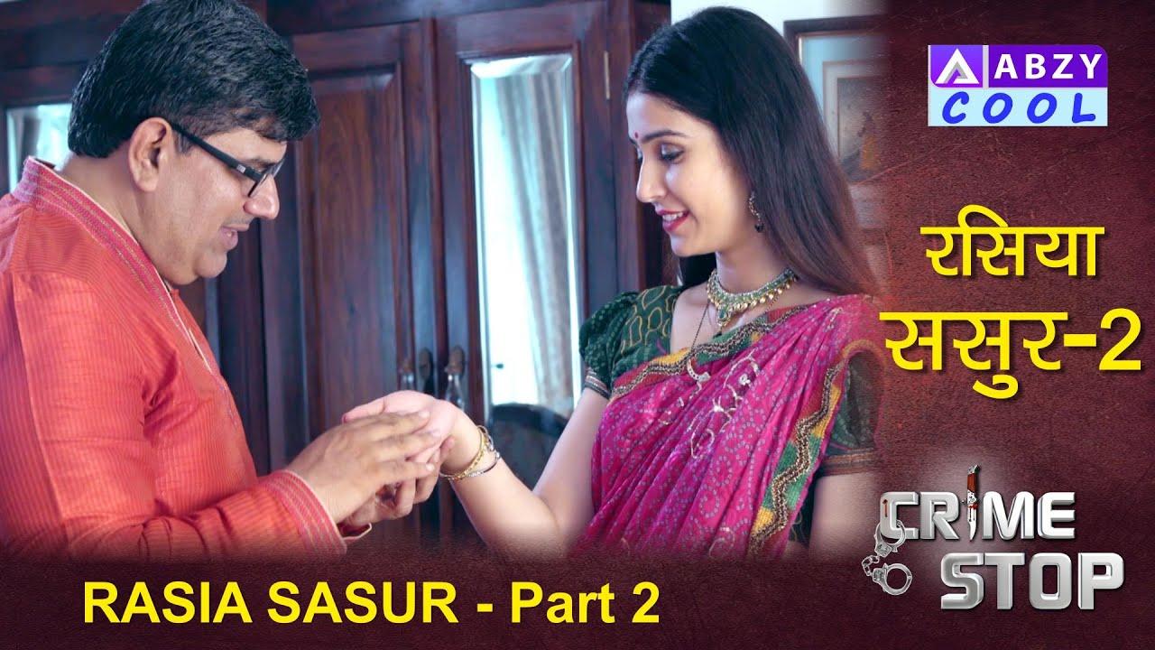 Download Rasiya Sasur Part 2 | रसिया ससुर | Crime Stop