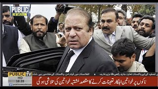 Public News Room   Special Show on Today's top stories   6:00 PM   4 December 2018