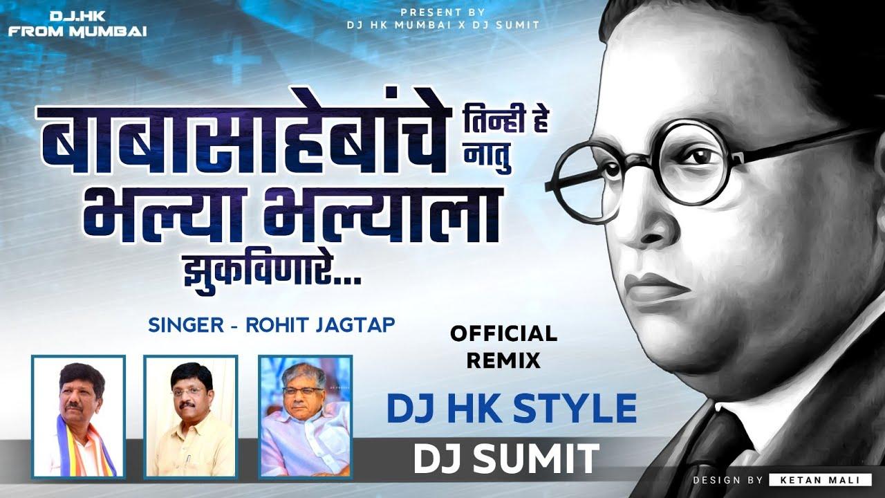 BabaSahebanche Tinhi He Natu Bhalya Bhalya la Zukvinare (Official Video) DJ HK STYLE & DJ SUMIT