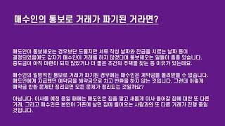 부산민사소송, 아파트 계약 해지 손해 발생을 안 하려면…