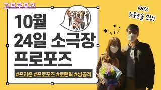[고프로포즈] 뮤지컬 프리즌 공연중 깜짝 이벤트| 서토…