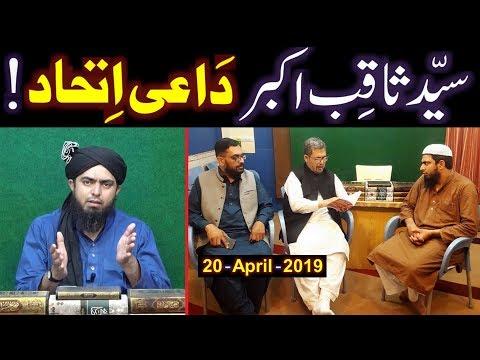 Sayyid Saqib Akbar Sb. Deputy Secretary MYC & Engineer Muhammad Ali Mirza ki MEETING (20-April-2019)
