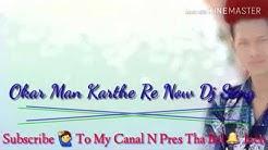 wokhar man karthe re yadav dj me naceke cg song - Free Music
