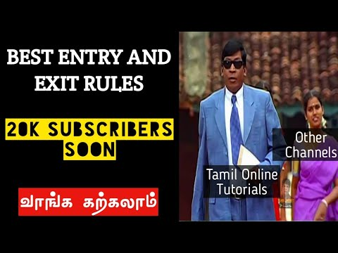 entry-and-exit-strategy-in-tamil-|-20000-subscribers-soon