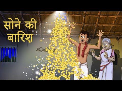 Hindi Kahaniya - Moral Stories - Fairy Tales in Hindi  SSOFTOONS