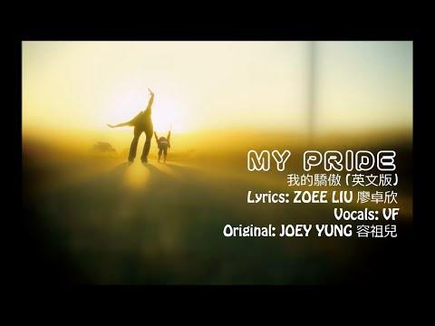 "My Pride (""我的驕傲""英文版) - 原唱:容祖兒"