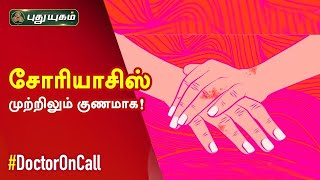 Doctor On Call 12-11-2020 Puthuyugam Tv