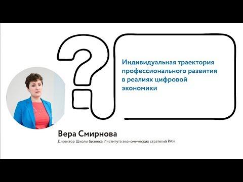 Вера Смирнова о компетенциях в условиях цифровой экономики
