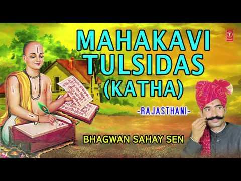 Tulsi Jayanti Special I Mahakavi Tulsidas Katha I Rajasthani I BHAGWAN SAHAY SEN I Full Audio Song