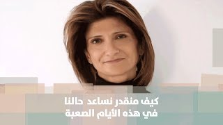 رانية عطاالله - كيف نتعامل مع الضغط النفسي في الظروف الحالية