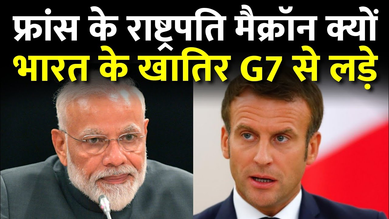France President Emmanuel Macron Came To Rescue India in Front of G7 Leaders | News Today Hindi